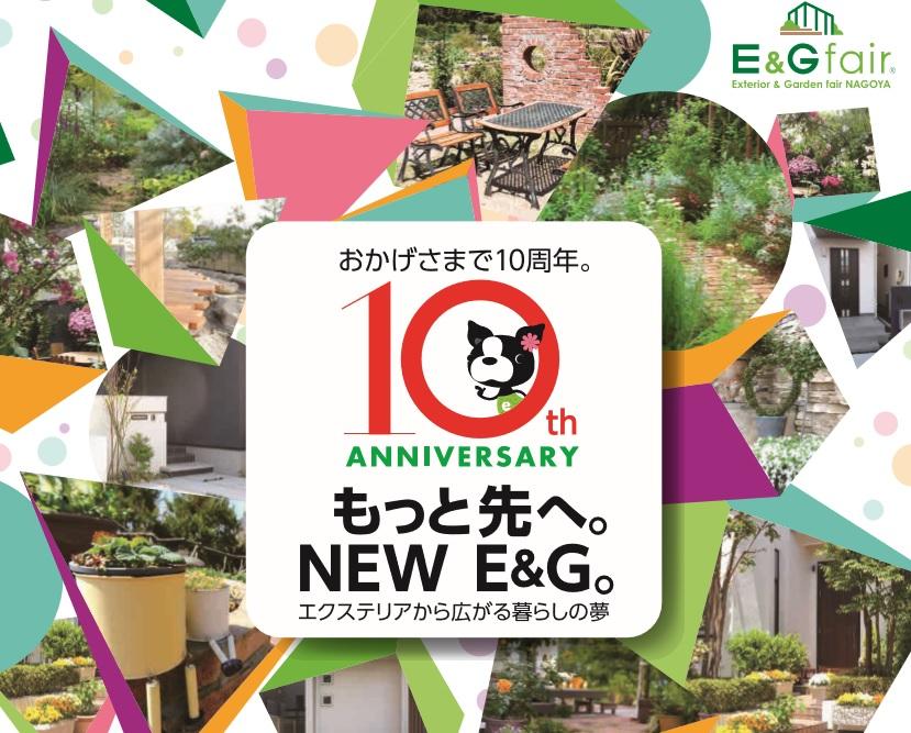 もっと先へ。NEW E&G 10執念