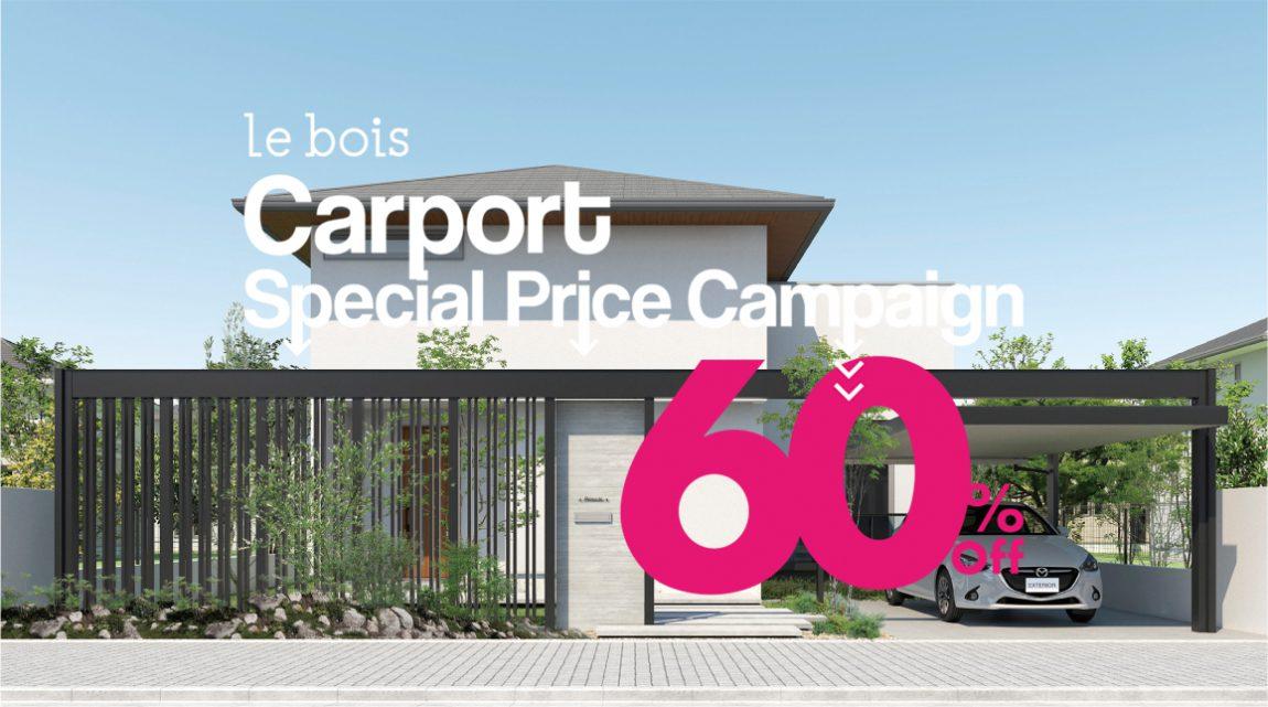carport campain2019