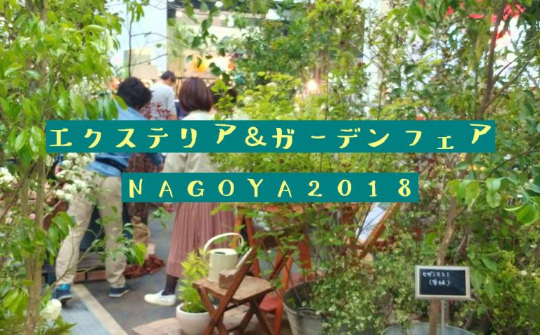 エクステリア&ガーデンフェア名古屋2018